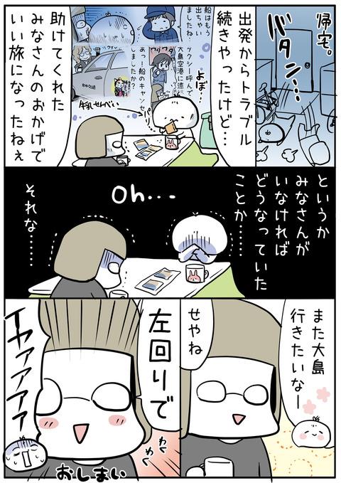 ooshima_33