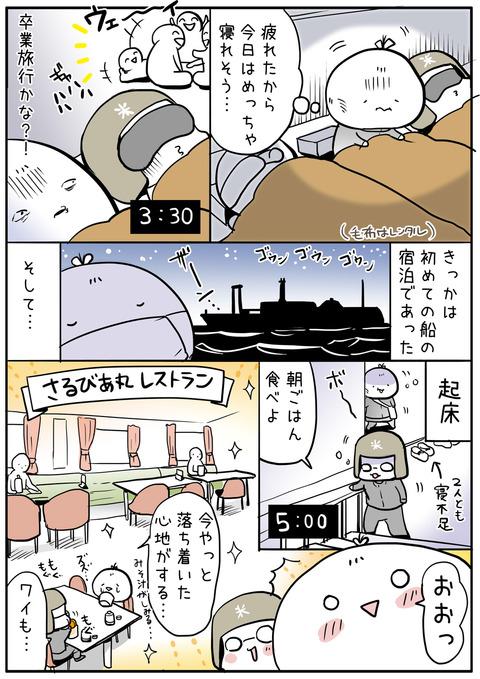 ooshima_05