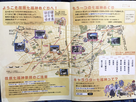 hichihukuzinmeguri_map