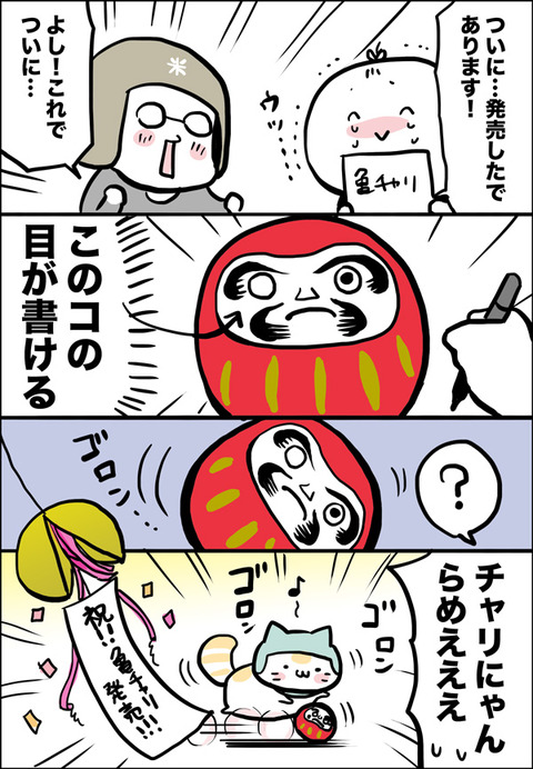 20161206_4koma