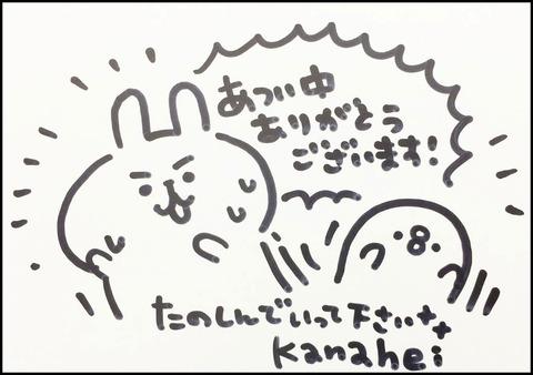 kanahei_messe