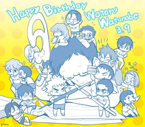 渡辺先生誕生日