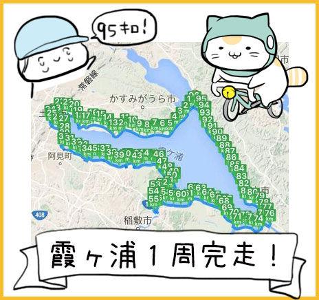 霞ヶ浦距離