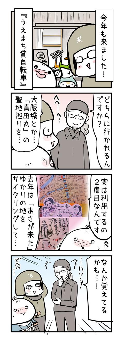 201701004_4koma