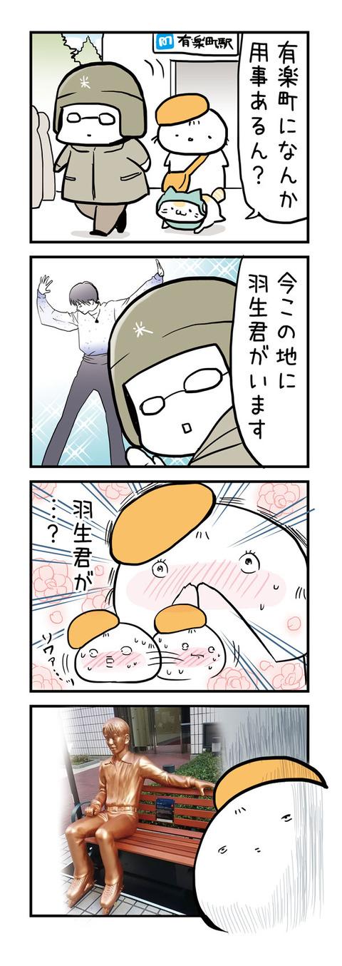 20151207羽生君