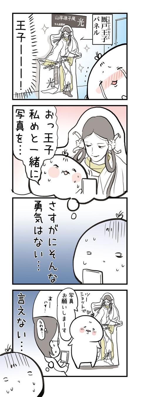 20161128_4koma