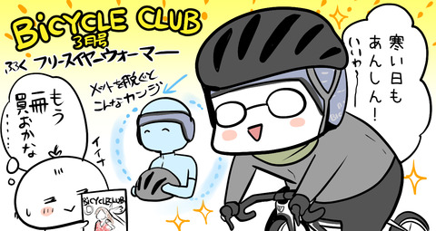 bicycleclub_omake