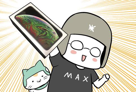 OTJ_item_max