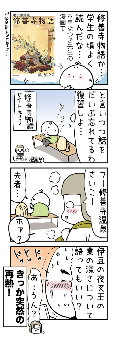 20160930_4koma