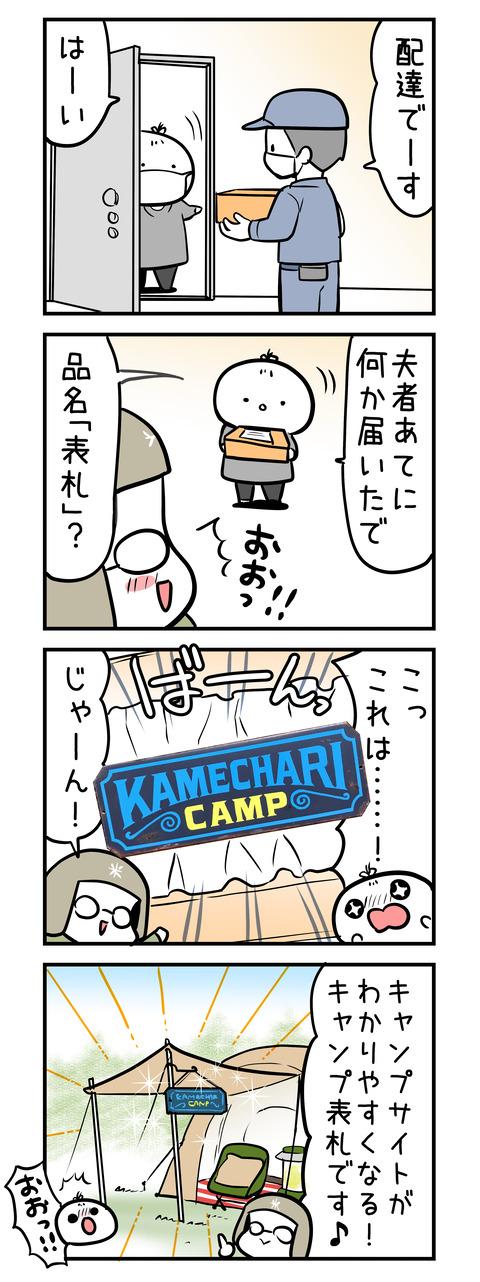 camp_hyosatsu