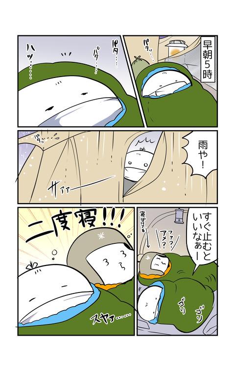 camp_fumotoppara14