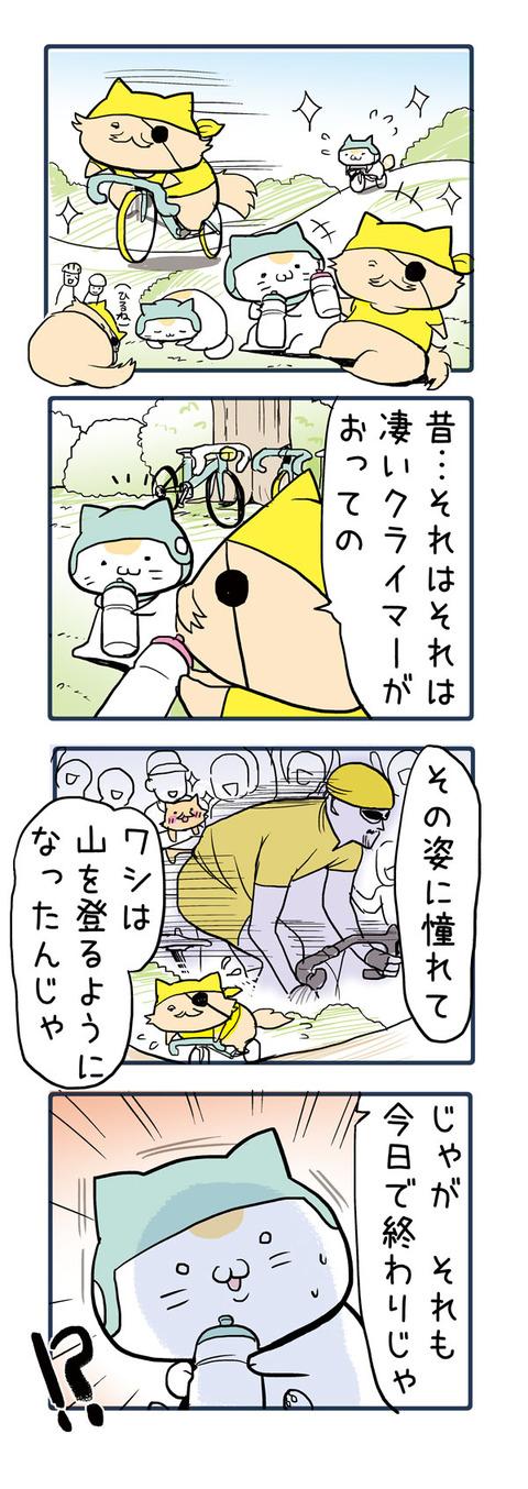 20160813_4koma1