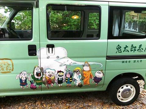 鬼太郎バス2