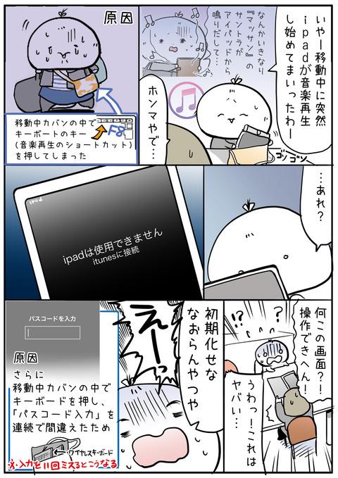 ooshima_06