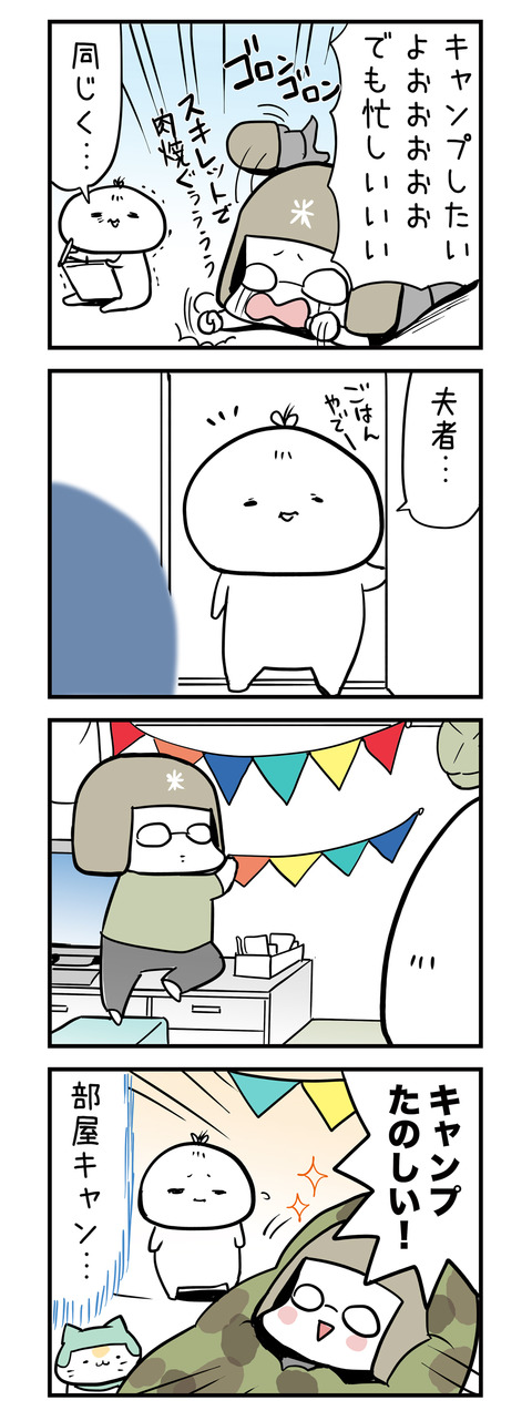 roomcamp_4koma