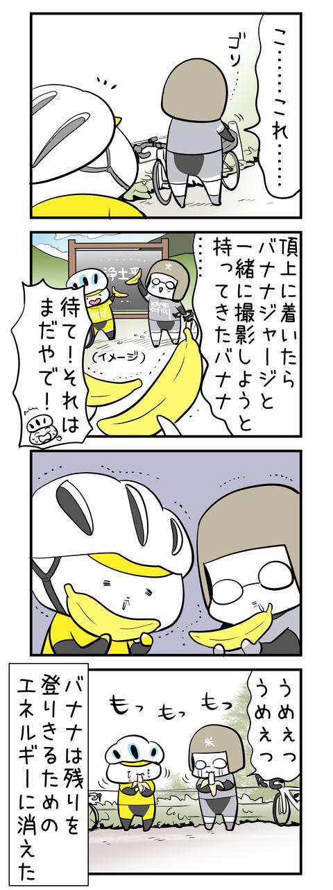 banana_bandai_4koma_2