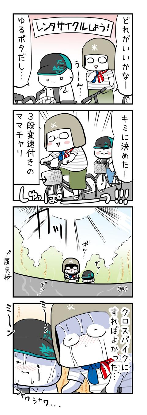 20170817_4koma