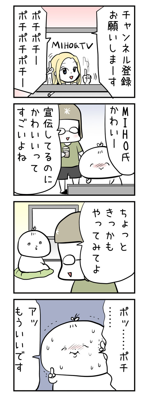 pochipochi