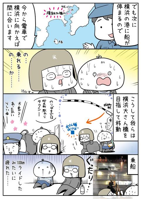 ooshima_03