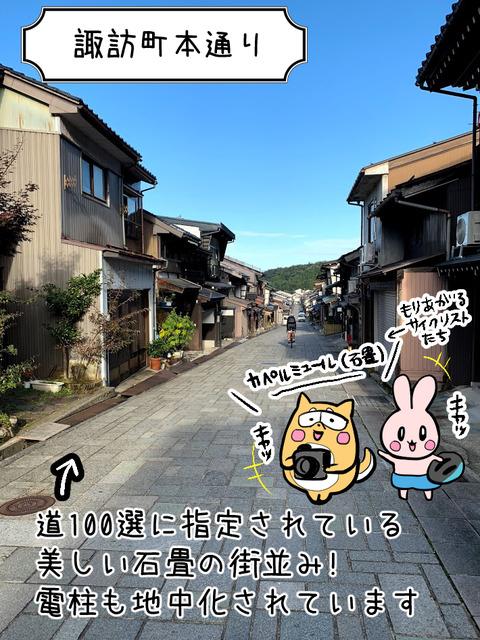 suwa_road