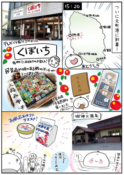 ooshima_19
