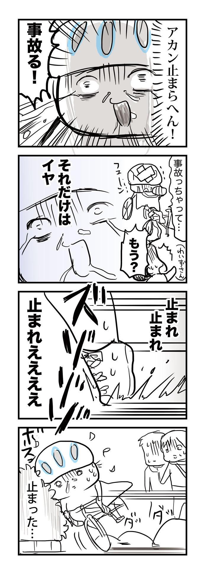 29_3 九死に一生