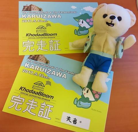 karuizawa_kansousyo