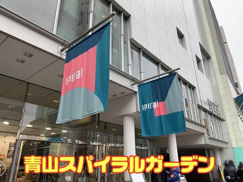東京サイクルデザイン専門学校卒制2018