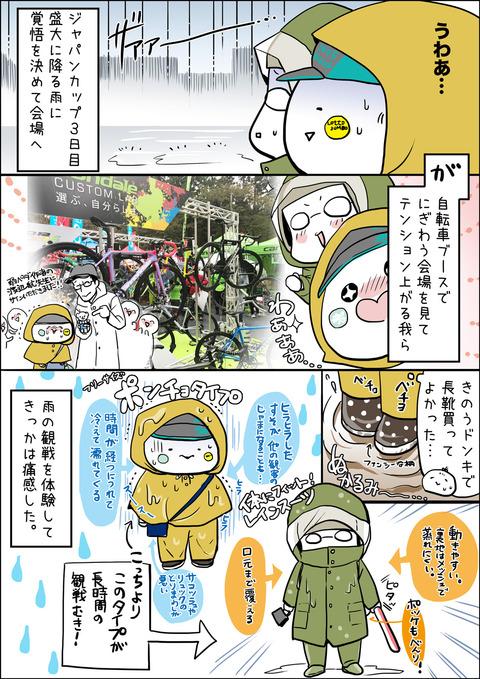 20171031_matome