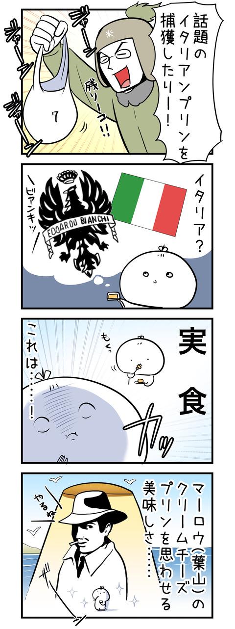 italian_pudding