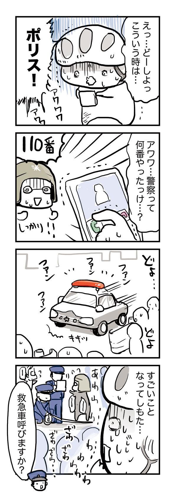 46_ 110番