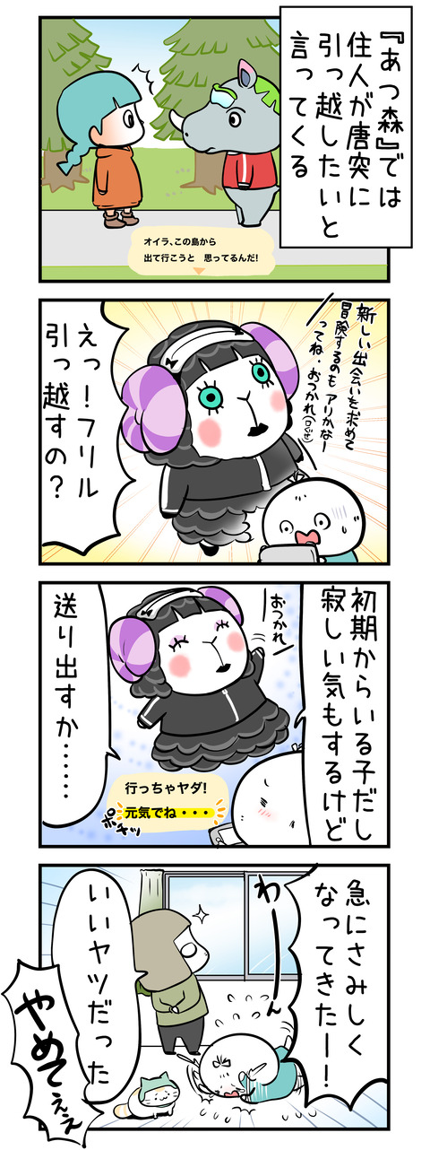 sayonara_frill