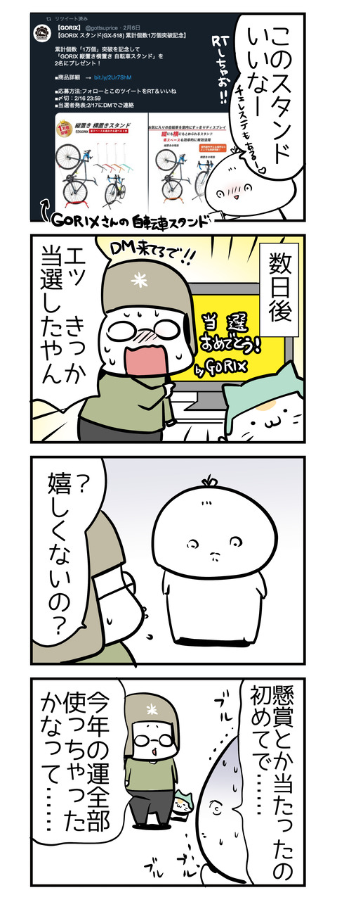 gorix_stand