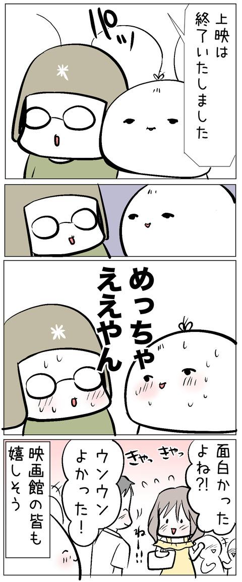 tenkinoko03