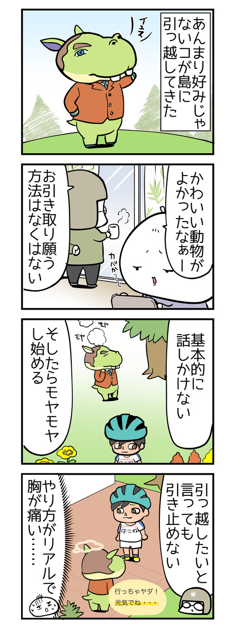 atumori_hikkoshi03