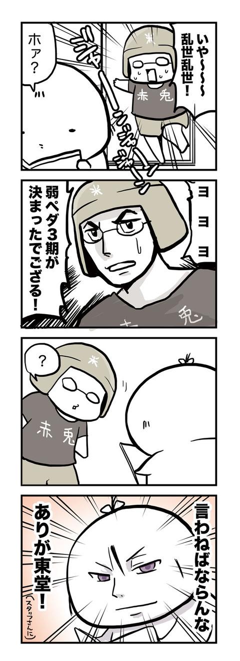 弱ペダ3期