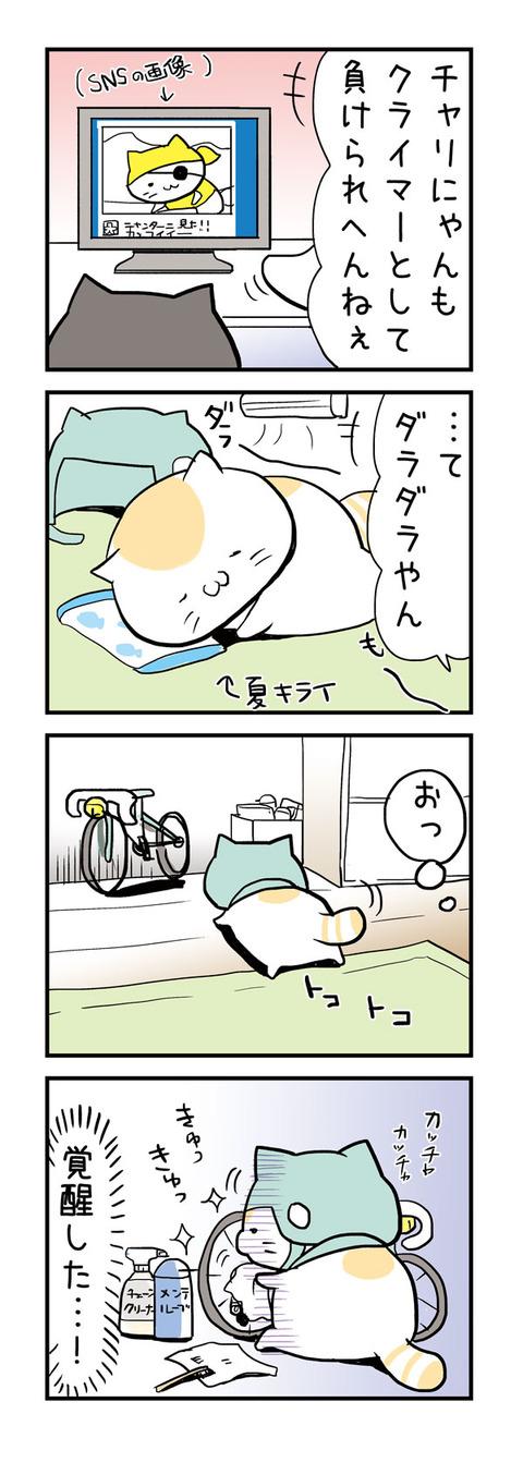 20160811_4koma