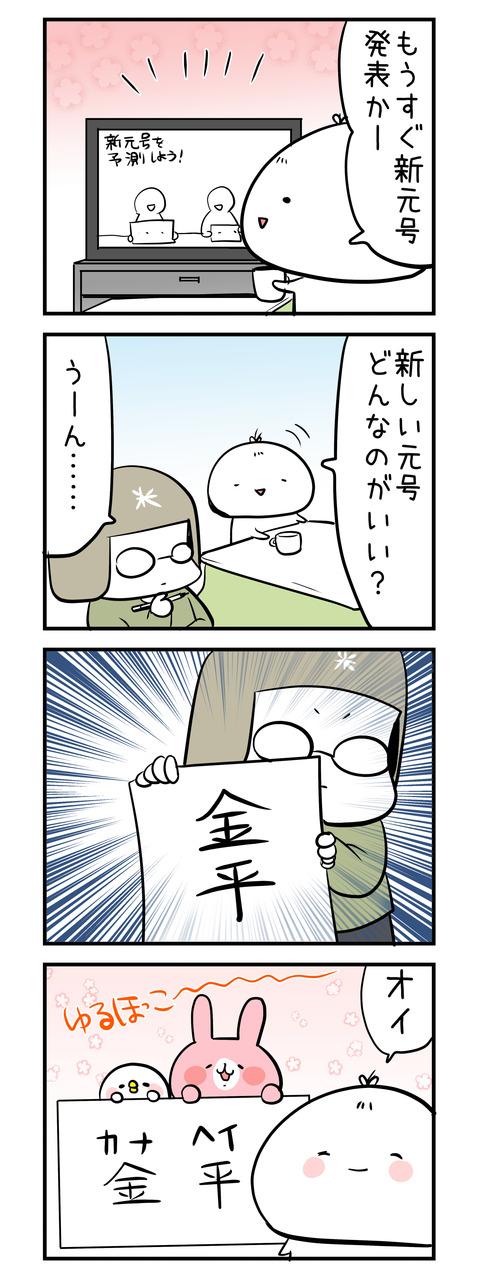 sinnengo_4koma