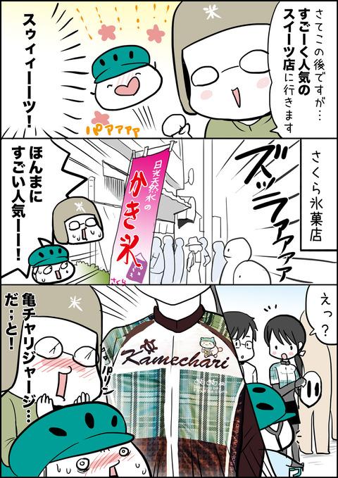 20171124_kakigoori