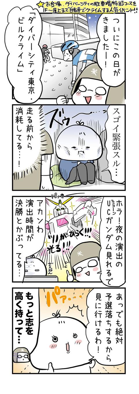 20170929_4koma