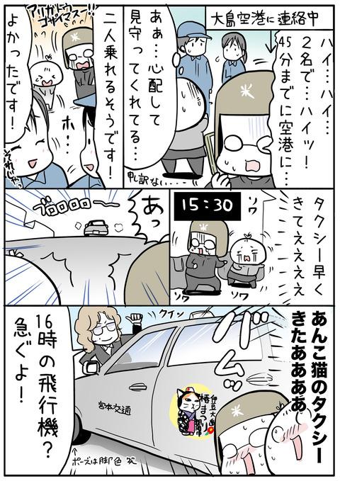 ooshima_30