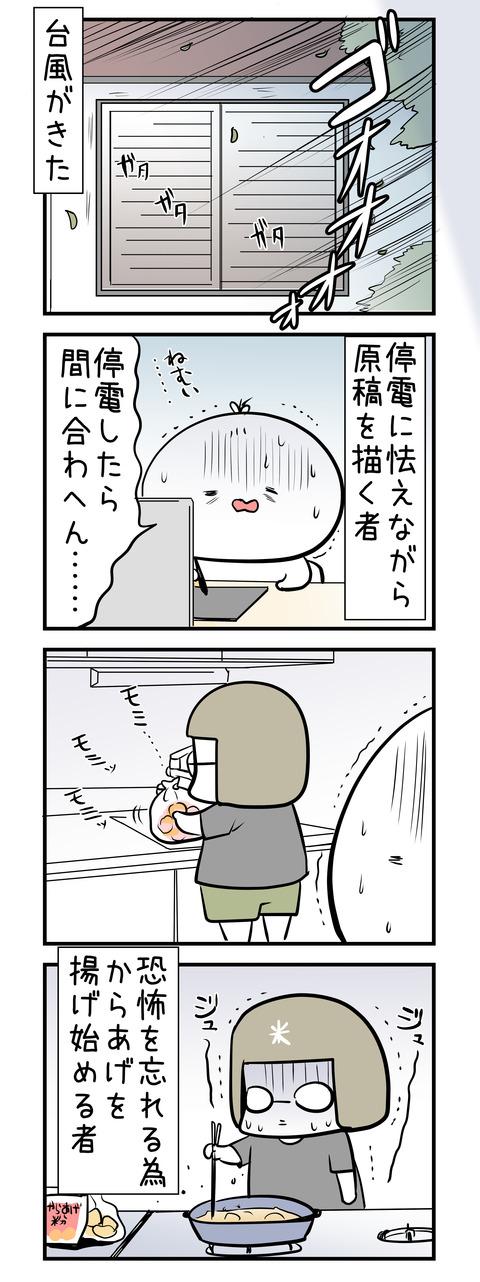 taifu_4koma