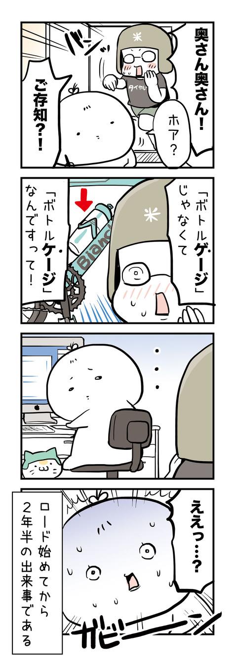 20170719_4koma