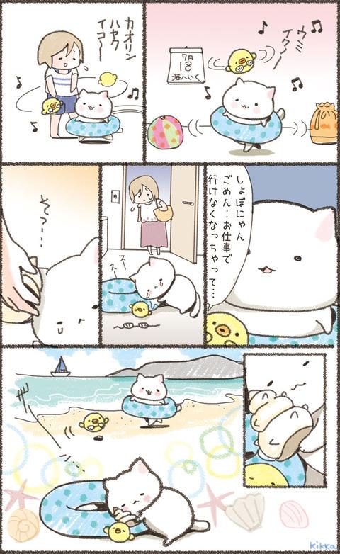 2016syobo_uminohi