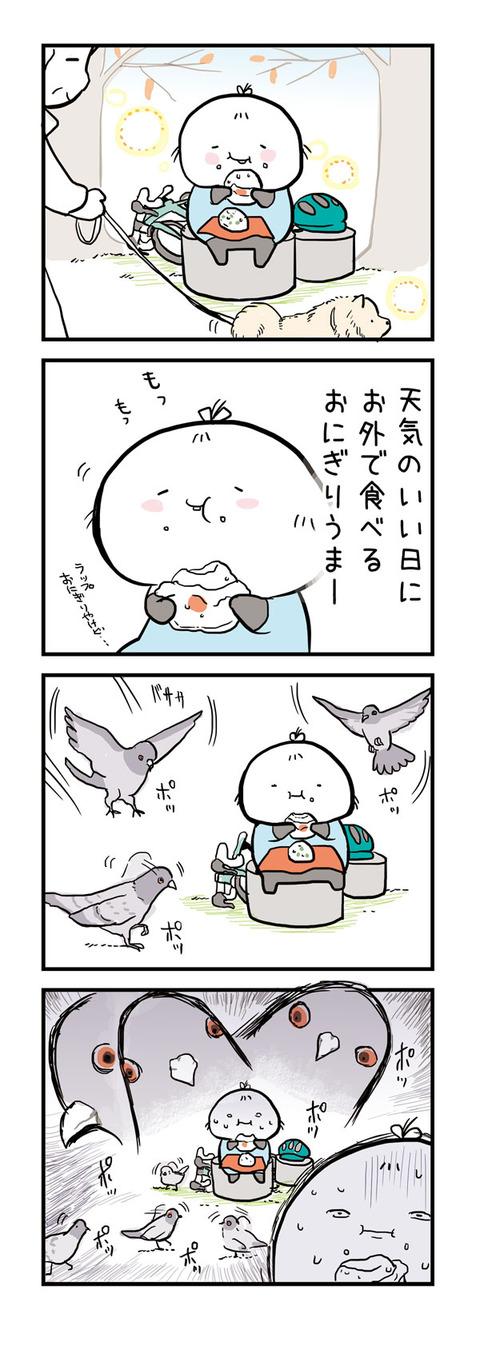 鳩とビアンキ