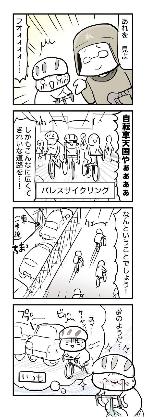 38パレスサイクリング2