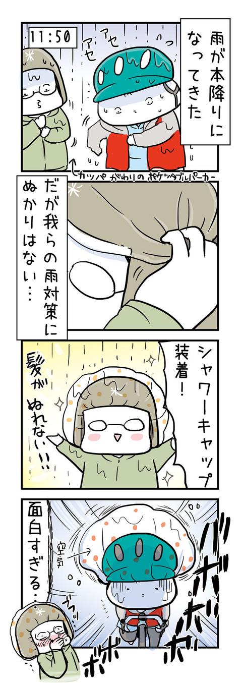 20160917_4koma