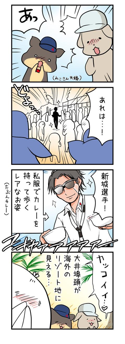 yukiya_4koma
