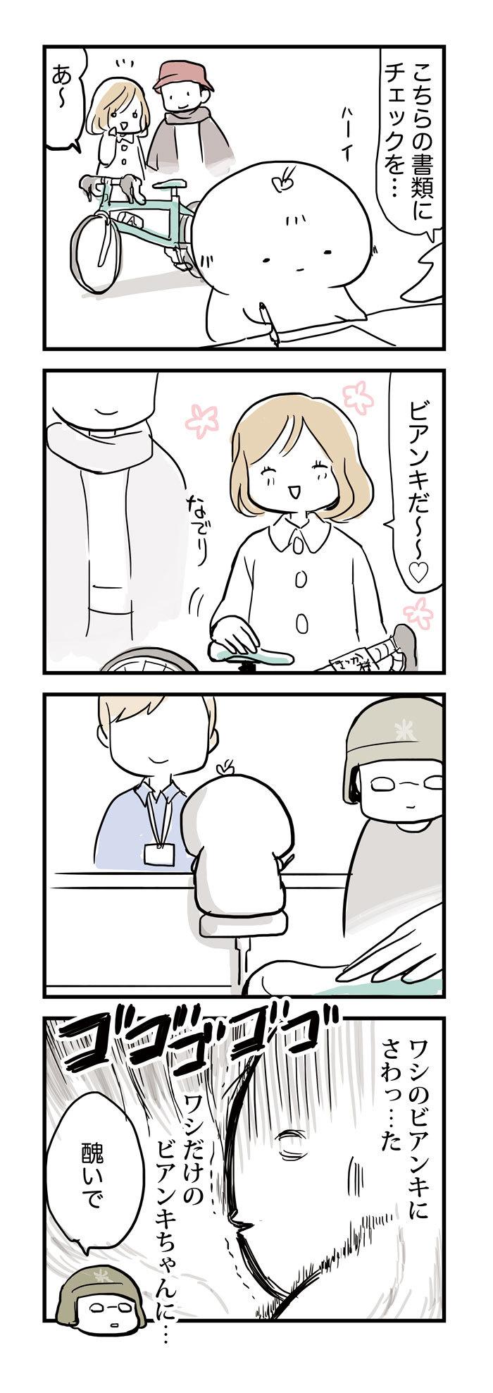 25_2 嫉妬