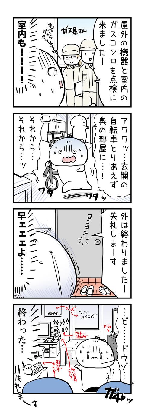 20171017_4koma